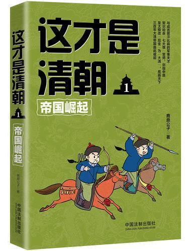 这才是清朝1:帝国崛起