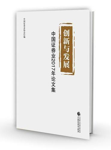 创新与发展:中国证券业2017年论文集