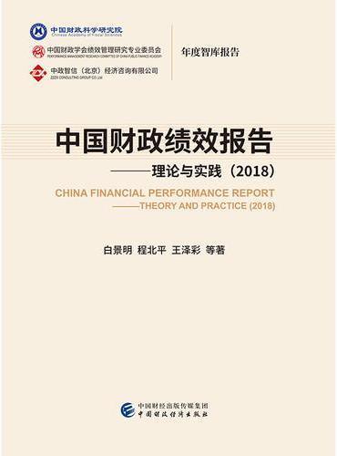 中国财政绩效报告