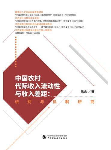 中国农村代际收入流动性与收入差距