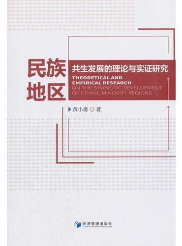 民族地区共生发展的理论与实证研究