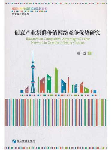 创意产业集群价值网络竞争优势研究
