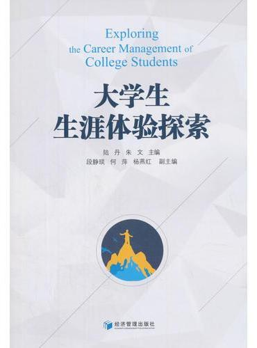 大学生生涯体验探索