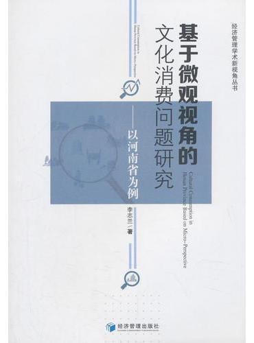 基于微观视角的文化消费问题研究——以河南省为例