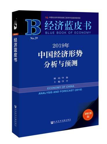 经济蓝皮书:2019年中国经济形势分析与预测