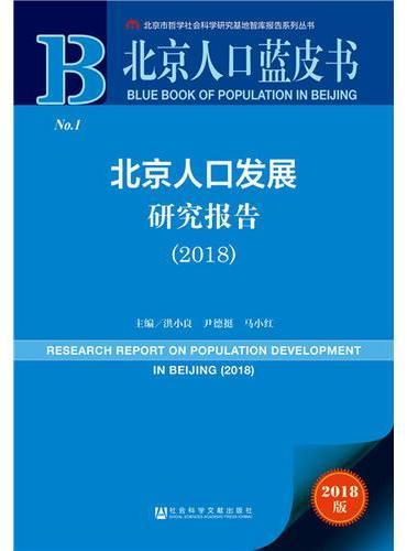 北京人口蓝皮书:北京人口发展研究报告(2018)