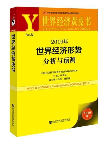 世界经济黄皮书:2019年世界经济形势分析与预测