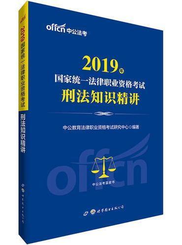 国家法律职业资格考试中公2019国家统一法律职业资格考试刑法知识精讲