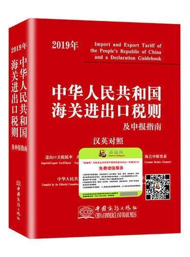 2019年中华人民共和国海关进出口税则及申报指南 汉英对照