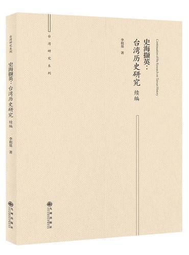 史海撷英:台湾历史研究续编