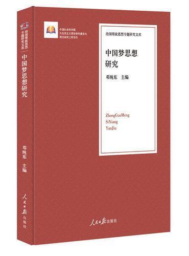 中国梦思想研究