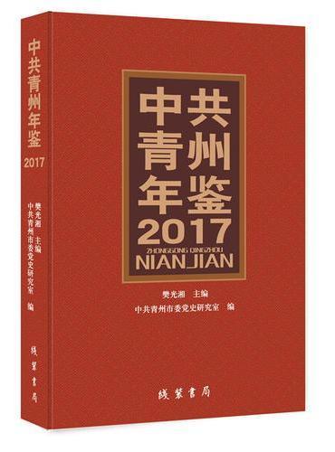 中共青州年鉴.2017