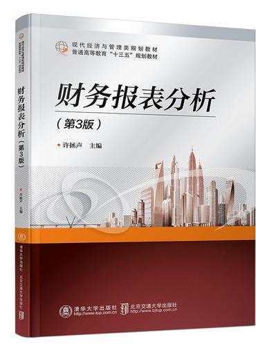 财务报表分析(第3版)
