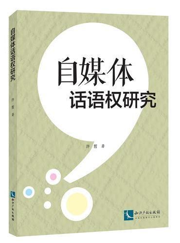 自媒体话语权研究