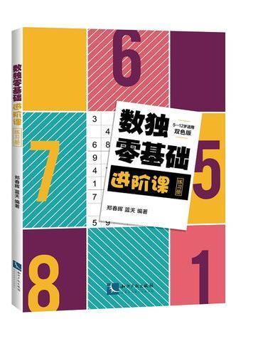 数独零基础进阶课练习册