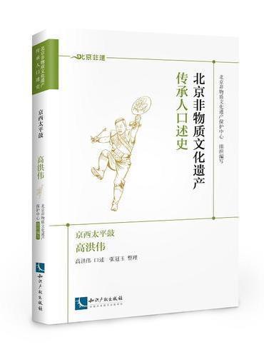 北京非物质文化遗产传承人口述史.京西太平鼓·高洪伟