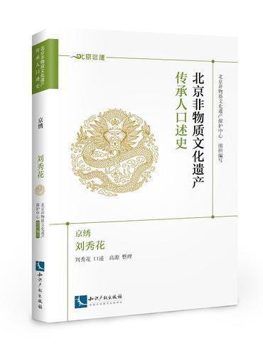 北京非物质文化遗产传承人口述史. 京绣·刘秀花