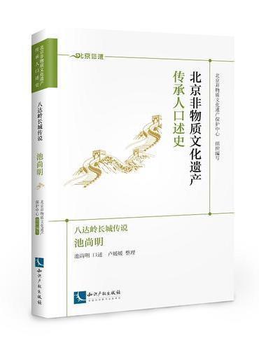 """北京非物质文化遗产传承人口述史  """"八达岭长城传说"""":池尚明"""