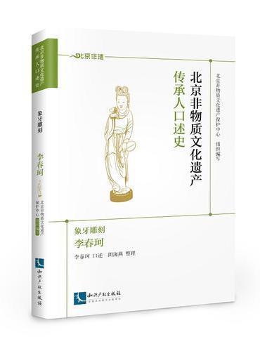 北京非物质文化遗产传承人口述史.象牙雕刻·李春珂