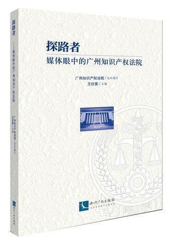 探路者——媒体眼中的广州知识产权法院