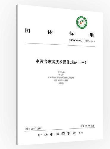 中医治未病技术操作规范(三)