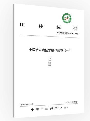中医治未病技术操作规范(一)