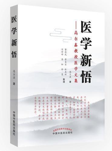 医学新悟:高尔鑫教授医学文集