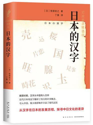 日本的汉字(岩波新书精选06)