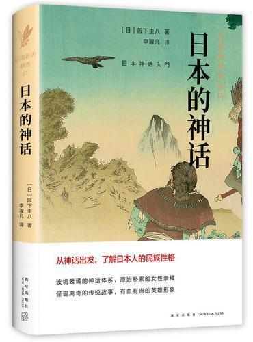日本的神话(岩波新书精选07)