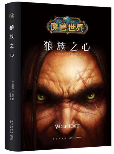 魔兽世界:狼族之心(精装)