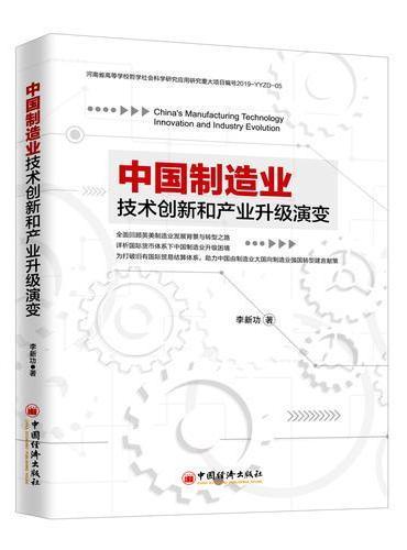 中国制造业技术创新和产业升级演变