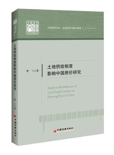 土地供给制度影响中国房价研