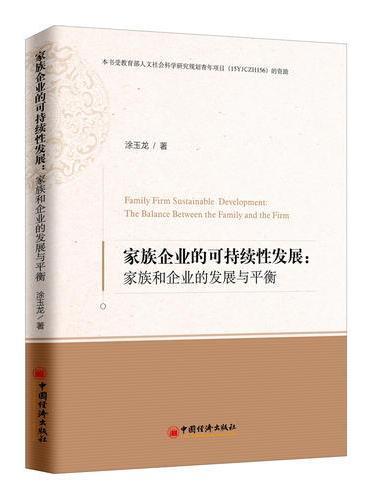 家族企业的可持续性发展:家族和企业的发展与平衡