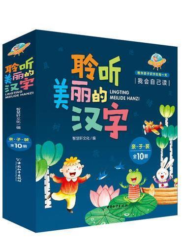 聆听美丽的汉字(套装共10册新版)