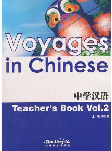 中学汉语(教师用书)第二册