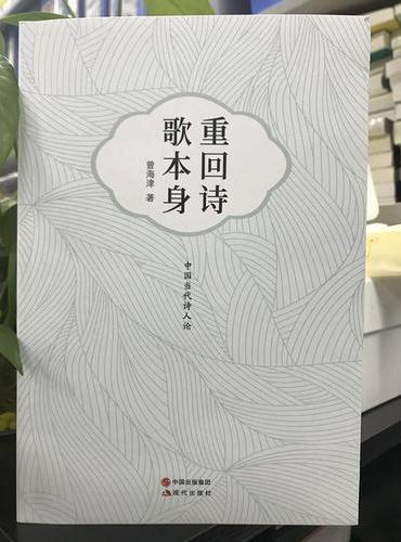 重回诗歌本身——中国当代诗人论