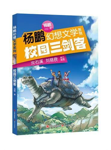 杨鹏幻想文学系列:校园三剑客