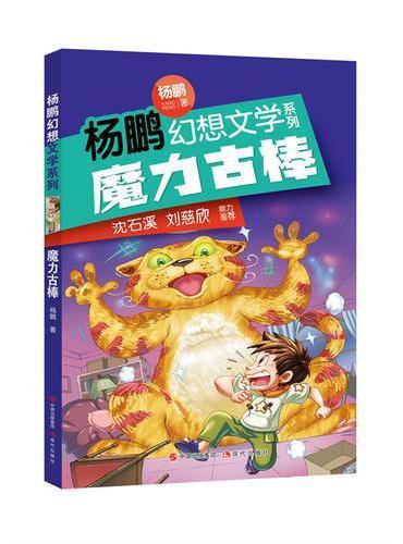 杨鹏幻想文学系列:魔力古棒