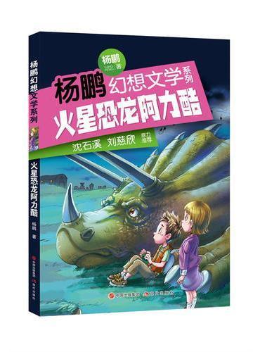 杨鹏幻想文学系列:火星恐龙阿力酷