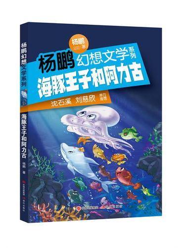 杨鹏幻想文学系列:海豚王子和阿力古