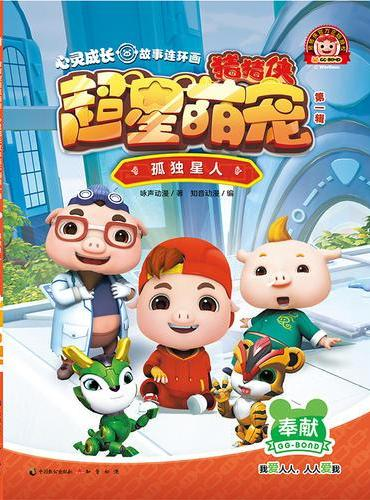 猪猪侠超星萌宠·心灵成长故事连环画(第一辑)孤独星人