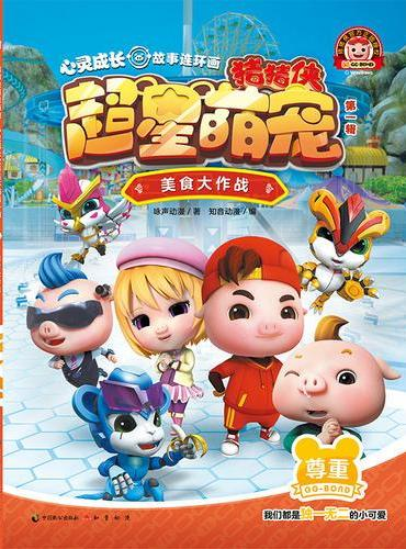 猪猪侠超星萌宠·心灵成长故事连环画(第一辑)美食大作战