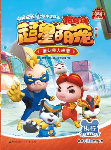 猪猪侠超星萌宠·心灵成长故事连环画(第一辑)蘑菇星人来袭