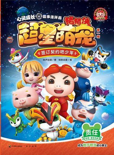 猪猪侠超星萌宠·心灵成长故事连环画(第一辑)签订契约吧少年