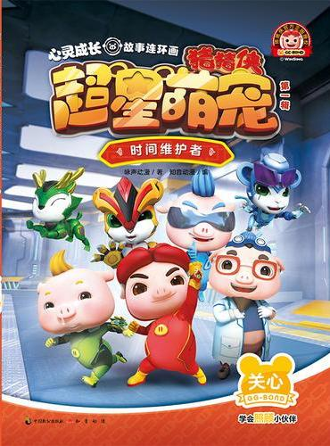 猪猪侠超星萌宠·心灵成长故事连环画(第一辑)时间维护者