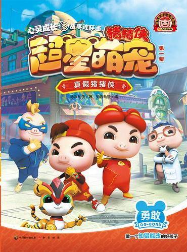 猪猪侠超星萌宠·心灵成长故事连环画(第一辑)真假猪猪侠