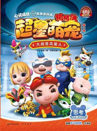 猪猪侠超星萌宠·心灵成长故事连环画(第一辑)大战苦瓜星人