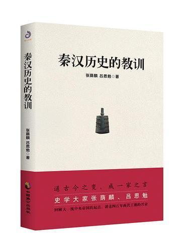 秦汉历史的教训(读懂秦汉史就是读懂古代中国史)