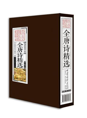 线装国学馆——全唐诗精选