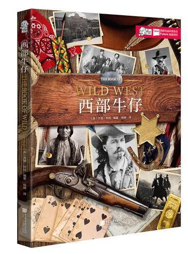 爱因斯坦讲堂系列丛书 《西部牛仔》